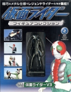 仮面ライダーフィギュアコレクション 2017年 3月 26日号 2号