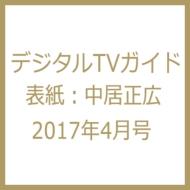デジタルTVガイド 2017年 4月号