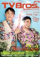 TV Bros.(テレビブロス)関東版 2017年 2月 25日号