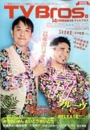 TV Bros.(テレビブロス)関西版 2017年 2月 25日号