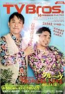 TV Bros.(テレビブロス)中部版 2017年 2月 25日号