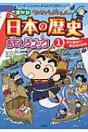 クレヨンしんちゃんのまんが日本の歴史おもしろブック 1 旧石器時代〜鎌倉時代前期