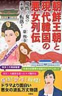 朝鮮王朝と現代韓国の悪女列伝魔性の女の栄華と転落!
