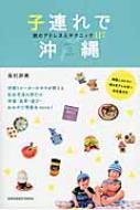 子連れで沖縄 旅のアドレス&テクニック117 地球の歩き方BOOKS
