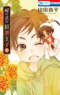 桜の花の紅茶王子 9 花とゆめコミックス
