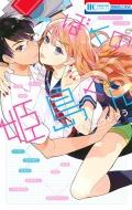 ぼくの姫島くん 花とゆめコミックス