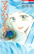マダム・プティ 9 花とゆめコミックス