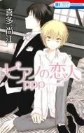 ピアノの恋人 PPP 1 花とゆめコミックス