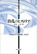 治乱のヒストリア 華夷・正統・勢 シリーズ・キーワードで読む中国古典