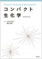 コンパクト生化学(改訂第4版)