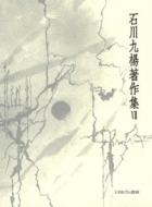 筆蝕の構造 書字論 石川九楊著作集