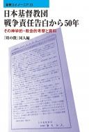 日本基督教団戦争責任告白から50年 その神学的・教会的考察と資料 新教コイノーニア