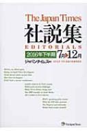 Japan Times社説集 2016年下半期 CD付き