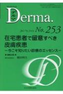 在宅患者で留意すべき皮膚疾患 -今こそ知りたい診療のエッセンス-Derma No.253