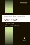 凸解析の基礎 凸錐・凸集合・凸関数 数理経済学叢書