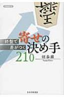 終盤で差がつく 寄せの決め手210 将棋連盟文庫