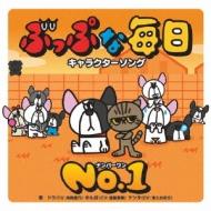 ぶっぷな毎日 キャラクターソング「NO.1」(発売予定)