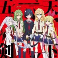 TVアニメ『武装少女マキャヴェリズム』エンディング・テーマ / DECIDE