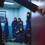 不協和音 【TYPE-B】 (+DVD)