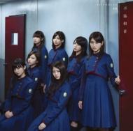 不協和音 【TYPE-C】 (+DVD)