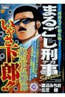 まるごし刑事special 28 関西ヨゴレ制圧編 マンサンコミックス マンサンqコミックス