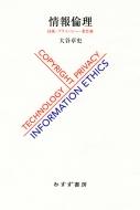 情報倫理 技術・プライバシー・著作権