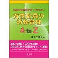 現場の管理職が知っておきたい女性社員の労務管理AtoZ