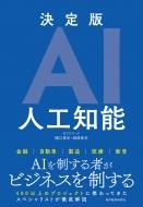 決定版AI (人工知能)第3世代人工知能による産業革命の全貌