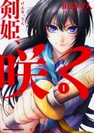 剣姫、咲く 1 カドカワコミックスAエース