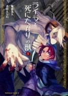 ライラと死にたがりの獣 1 カドカワコミックスAエース