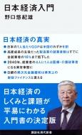 日本経済入門 講談社現代新書