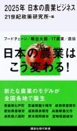 2025年 日本の農業ビジネス 講談社現代新書