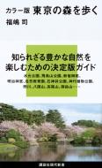 カラー版 東京の森を歩く 講談社現代新書