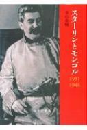 スターリンとモンゴル 1931‐1946 東北アジア研究専書