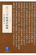 紀行とエッセーで読む 作家の山旅 ヤマケイ文庫
