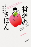 哲学のきほん 七日間の特別講義ハヤカワ・ノンフィクション文庫