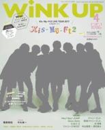 WiNK UP (ウィンク アップ)2017年 4月号