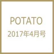 POTATO (ポテト)2017年 4月号
