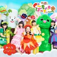 Momokurochan Z Kids Album Vol.1