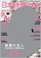 日本映画navi Vol.68 日工ムック