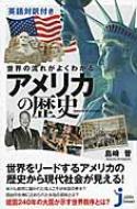 世界の流れがよくわかるアメリカの歴史 英語対訳付き じっぴコンパクト新書