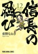 信長の忍び 12 TVアニメDVD付き初回限定版 ヤングアニマルコミックス