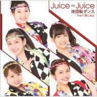 Jidanda Dance/Feel!Kanjiruyo