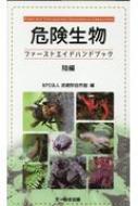 危険生物ファーストエイドハンドブック陸編