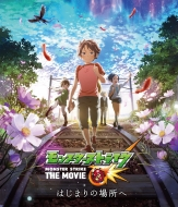 Monster Strike The Movie Hajimari No Basho He