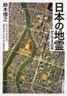 日本の地霊 角川ソフィア文庫