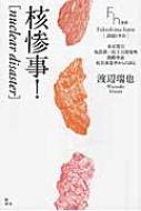 核惨事! 東京電力福島第一原子力発電所過酷事故被災事業者からの訴え Fukushima‐hatsu Fh選書