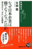 なぜ日本企業は勝てなくなったのか 個を活かす「分化」の組織論 新潮選書