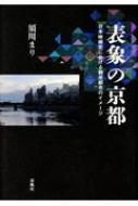 表象の京都 日本映画史における観光都市のイメージ