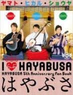 はやぶさ1st写真集 「I♥HAYABUSA」 HAYABUSA 5th Anniversary Fan Book